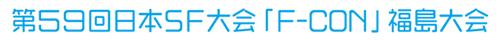 第59回日本SF大会『F-CON』